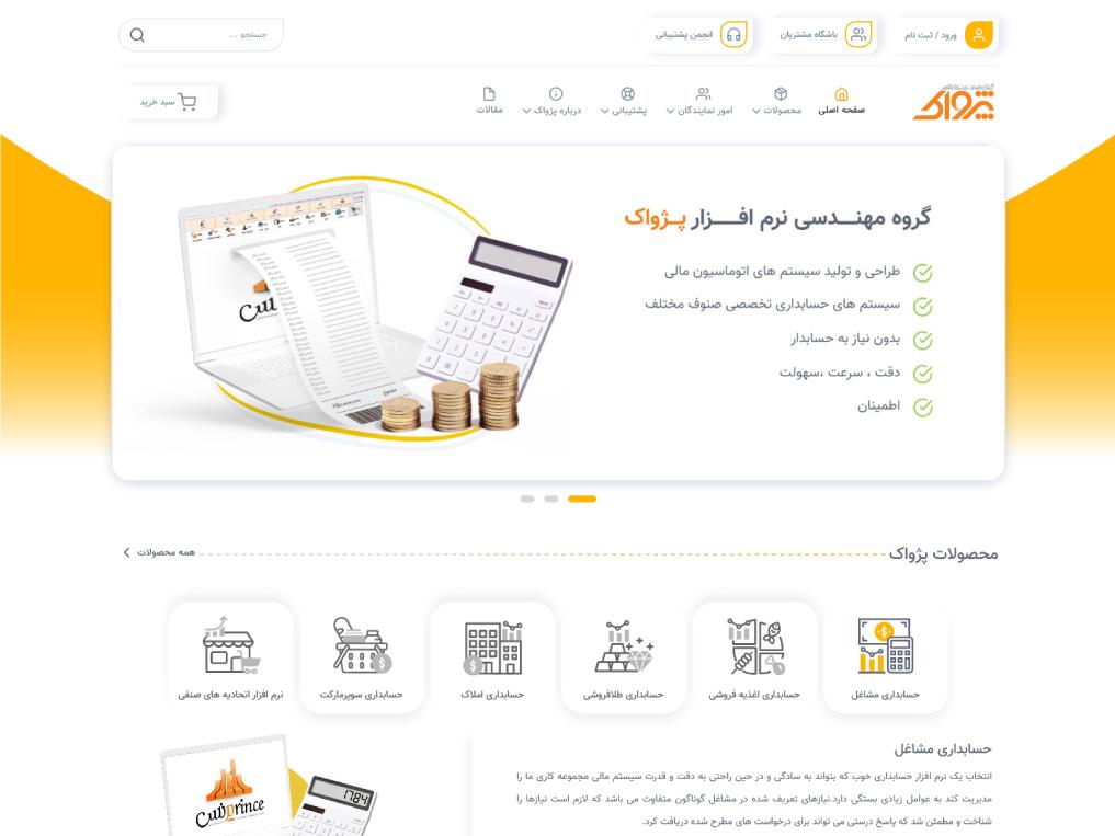 رونمایی از سایت جدید شرکت پژواک