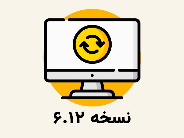 ارائه نسخه 6.12 مجموعه نرم افزار های حسابداری پژواک