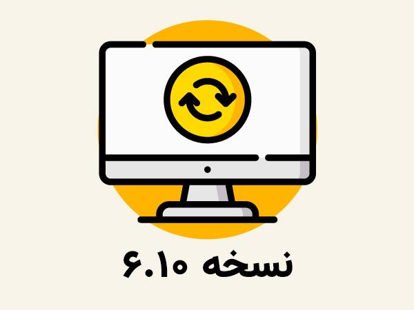 ارائه نسخه 6.10 مجموعه نرم افزار های حسابداری پژواک