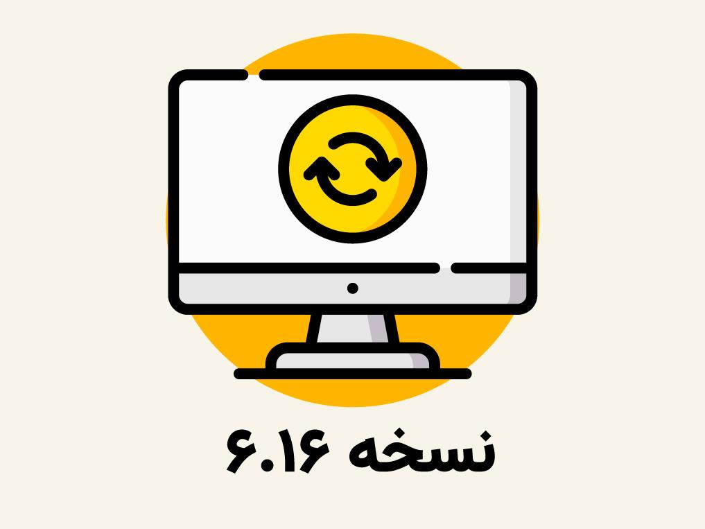 بروز رسانی,آپدیت,نسخه جدید,حسابداری پرنس,حسابداری زعفران