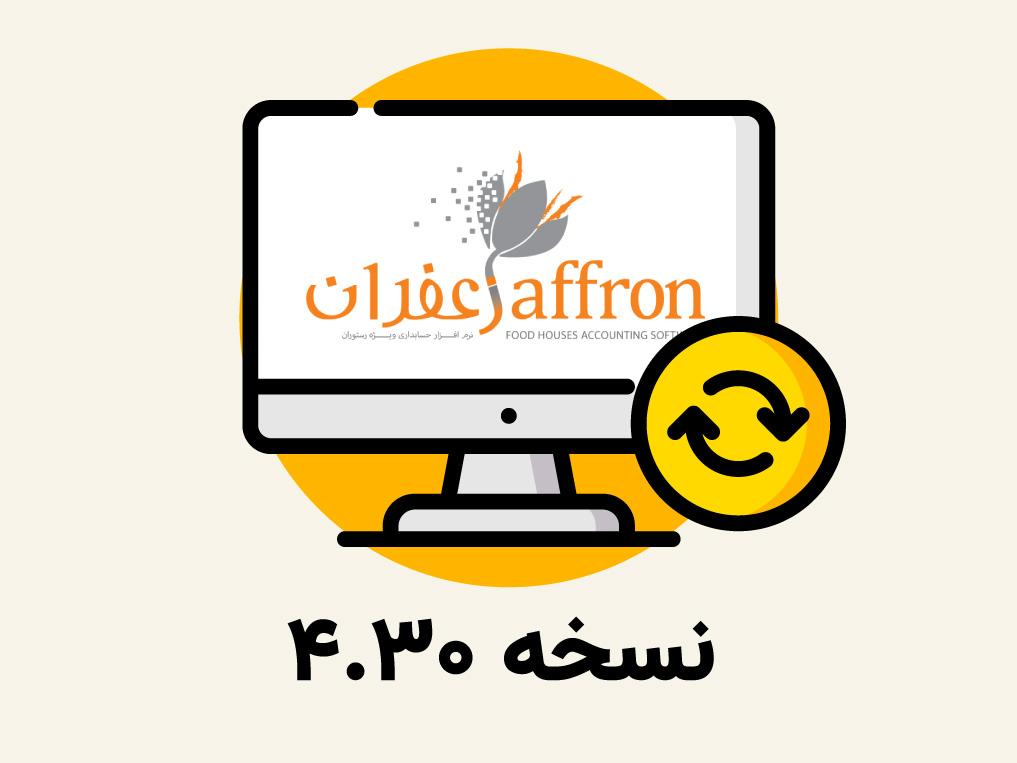 ارائه نسخه 4.30 نرم افزار رستورانی زعفران