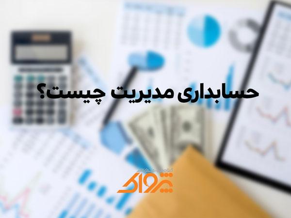 حسابداری مدیریت چیست؟