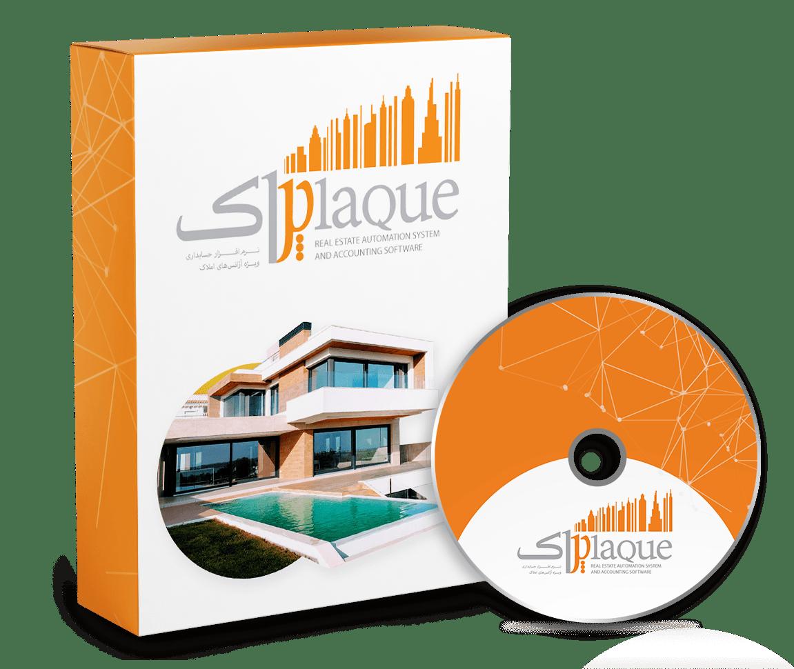 حسابداری مشاورین املاک (پلاک)