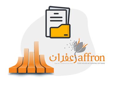 فایل های مرتبط با نرم افزار حسابداری و رستورانی