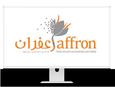 زعفران حسابداری و رستورانی (بروز رسانی، وب سرویس، اپلیکیشن های مرتبط)